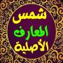 icon شمس المعارف الأصلية