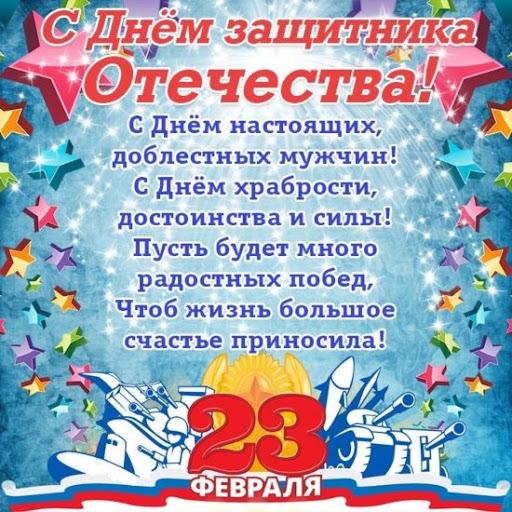 23 Февраля С Днём Защитника Отечества