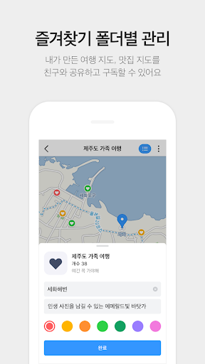 Kakao Map (DaumMaps 4.0)