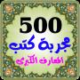 icon 500 مجربة كتب روحانية المعارف الكبرى بدون انترنت
