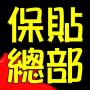 icon 保貼總部~保護貼