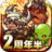 icon jp.co.alphapolis.games.remonster 4.0.7
