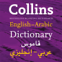 icon Collins Gem Arabic_Dictionary