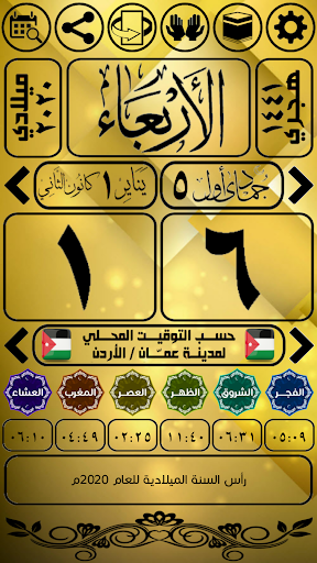 Arab Islamic Calendar