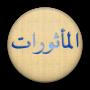 icon Mathurat Rus ежедневные азкары