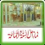 icon Namaz-e-Ahle Sunnat Wal Jamat