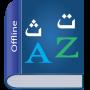 icon Urdu Dictionary