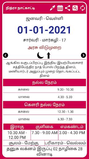 Tamil Calendar 2017 Offline