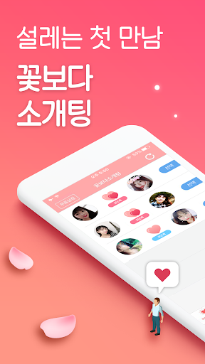 ♥ - More than a blind date ♥ - Random chat app with a blind date! (Free chat, blind date, meeting, chat)