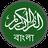 icon Quran Bangla 2.0