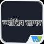 icon Jyotish Sagar