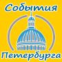 icon События Санкт-Петербурга