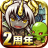 icon jp.co.alphapolis.games.remonster 3.1.3