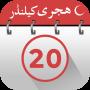 icon Updated Islamic Hijri Calendar 2021