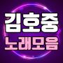 icon 김호중 노래모음 - 트바로티 김호중 최신 노래와 영상모음
