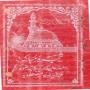 icon Shajra e Nanparvi