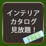icon 家具カタログ見放題