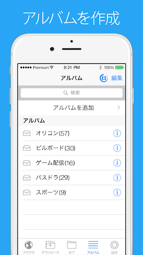 Video download application - Premium Box-