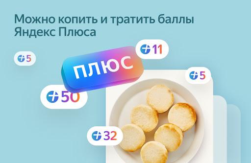 Яндекс.Лавка: быстрая доставка продуктов