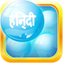 icon Learn Hindi Bubble Bath Game