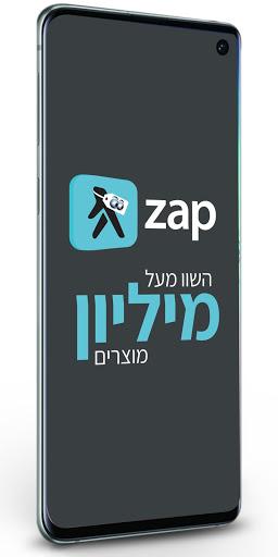 זאפ השוואת מחירים – zap