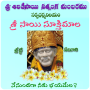 icon Sri Sai Sukthimala