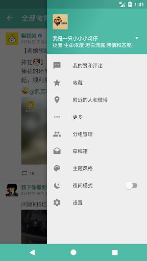 Share微博客户端