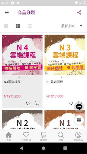 櫻前線學習app