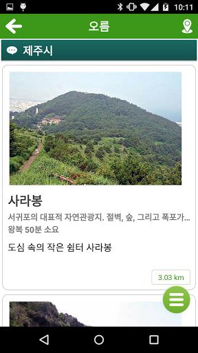 Stories in Jeju