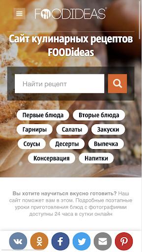 FoodIdeas - кулинарные пошаговые фото рецепты.