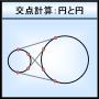 icon 【座標計算】円と円の接点計算