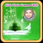 icon Allah Photo Frames FREE