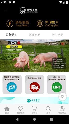 氣炸人生是一家專業肉品行銷公司