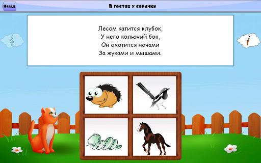 Riddles for children with Barsik