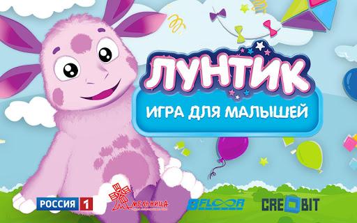Luntik: Game for kids