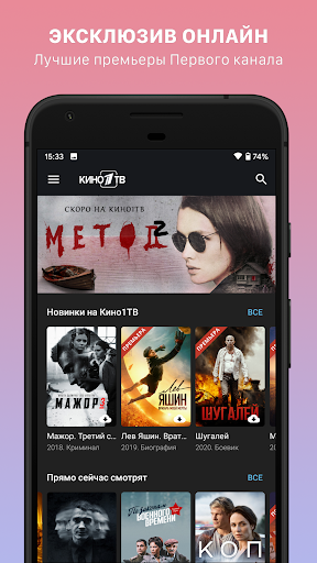 Movies 1 TV: TV shows and movies HD
