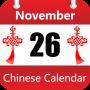 icon Chinese Calendar