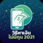 icon วิธีหาเงินโดยไม่มีทุน 2021