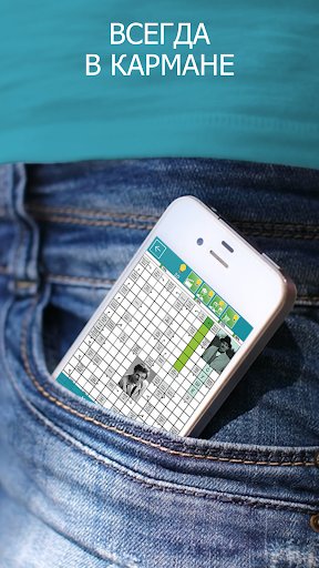 Skanvordy - Fortress: guess words and crossword puzzles