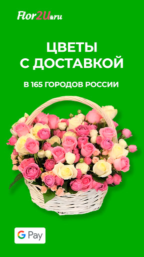 Flor2U – заказ и экспресс доставка цветов