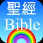 icon 聖經行事曆 :金句、比喻、地圖、教導、靈修筆記、神蹟、小工具