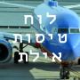 icon לוח טיסות אילת