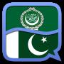 icon Arabic Urdu dictionary
