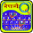 icon Quick Nepali keyboard 4.1