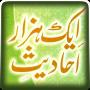 icon Aik Hazaar Ahadees In Urdu
