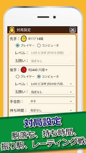 Full-fledged opponent Shogi Piyo Shogi