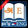 icon English Tamil Dictionary