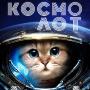 icon КОСМОЛОТ Онлайн