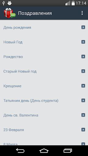 SMS-BOX: Congratulations