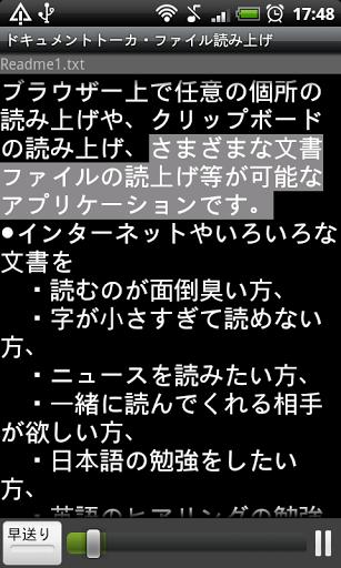 DTalker Japanese TTS Demo